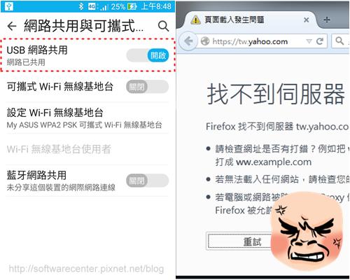 解決手機USB網路共用無法使用-Logo.png