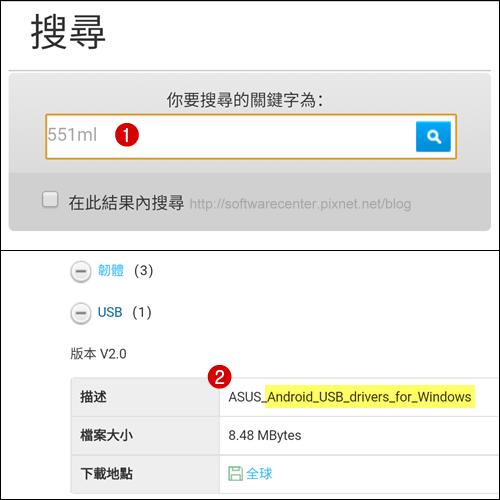 解決手機USB網路共用無法使用-P02.png
