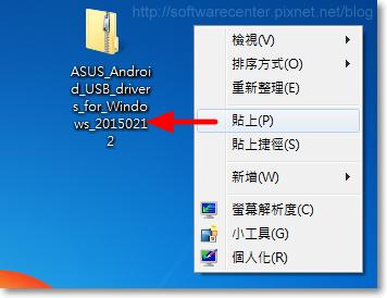解決手機USB網路共用無法使用-P04.png