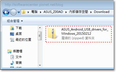 解決手機USB網路共用無法使用-P03.png