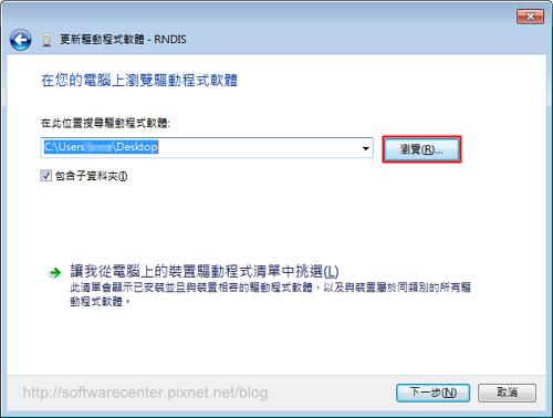 解決手機USB網路共用無法使用-P09.png