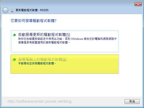 解決手機USB網路共用無法使用-P08.png