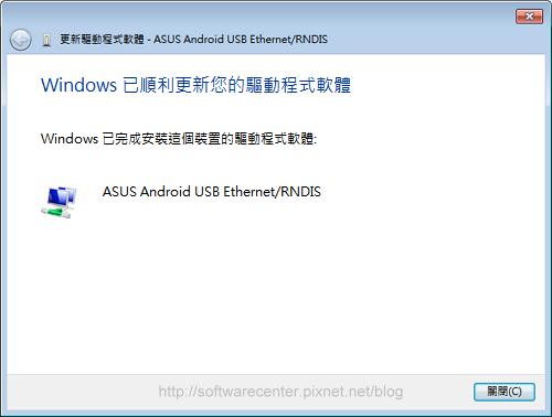 解決手機USB網路共用無法使用-P12.png