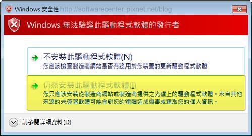 解決手機USB網路共用無法使用-P11.png