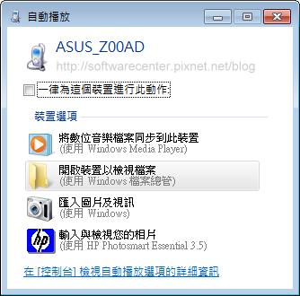 解決手機USB網路共用無法使用-P16.png