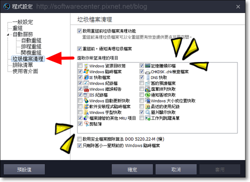 磁碟重組並最佳化Smart Defrag 4-P09.png