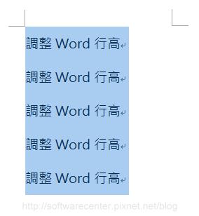 調整Word行高教學-01.png