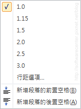 調整Word行高教學-03.png