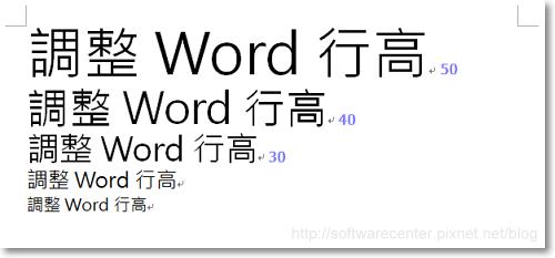 調整Word行高教學-08.png