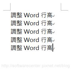 調整Word行高教學-07.png