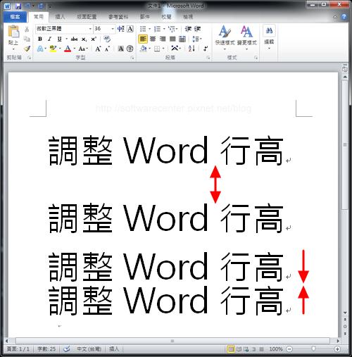 調整Word行高教學-Logo.png