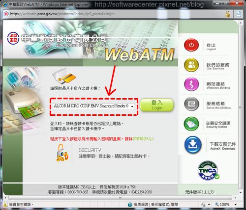 金融卡網路ATM轉帳教學-P02.png