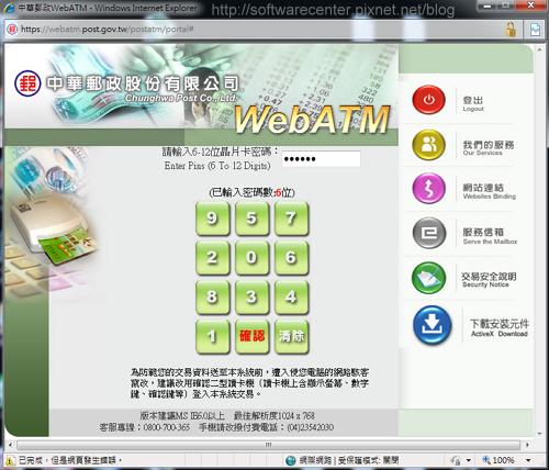 金融卡網路ATM轉帳教學-P03.png