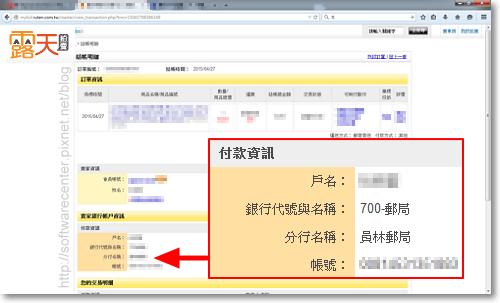 金融卡網路ATM轉帳教學-P07.png