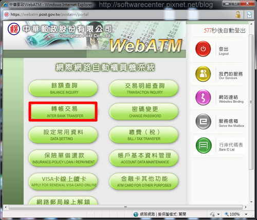 金融卡網路ATM轉帳教學-P05.png