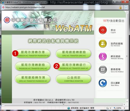 金融卡網路ATM轉帳教學-P06.png