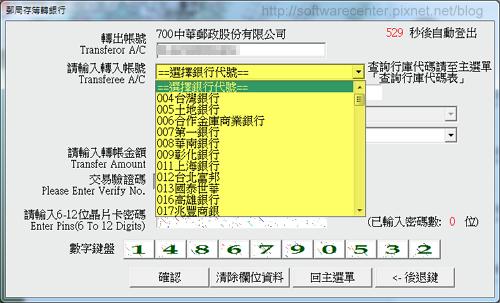 金融卡網路ATM轉帳教學-P08.png