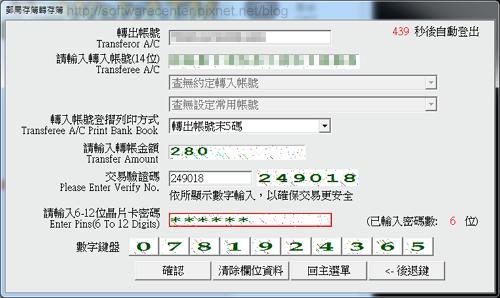 金融卡網路ATM轉帳教學-P09.png
