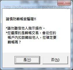 金融卡網路ATM轉帳教學-P10.png
