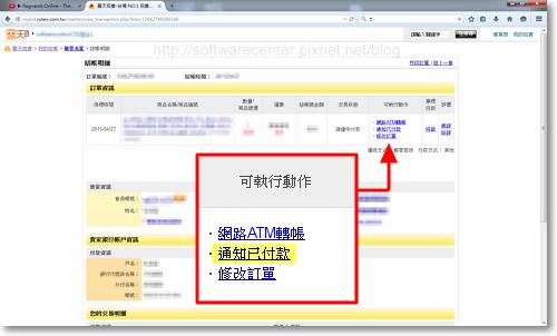 金融卡網路ATM轉帳教學-P14.png