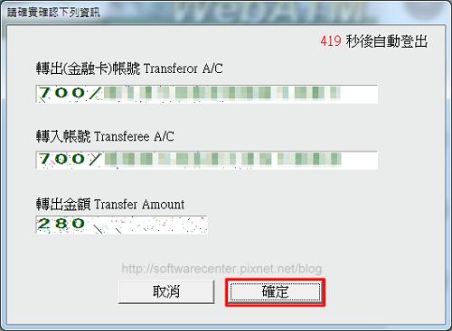 金融卡網路ATM轉帳教學-P11.png