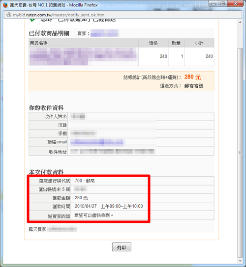 金融卡網路ATM轉帳教學-P15.png