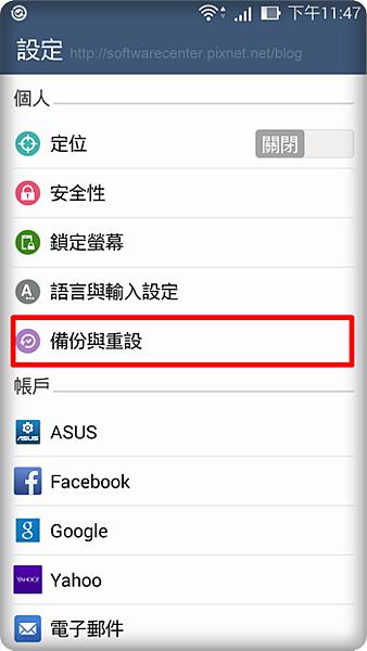 解決手機lag最有效招數-P05.png
