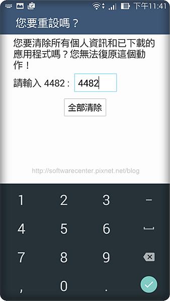 解決手機lag最有效招數-P08.png