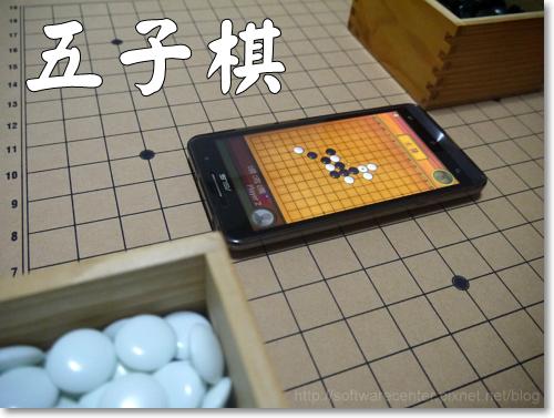 棋類遊戲 五子棋APP-Logo.png