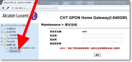 中華電信數據機Wi-Fi設定-08.png