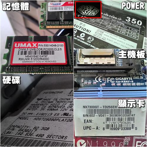 電腦維修案例:當機畫面不動-P08.png