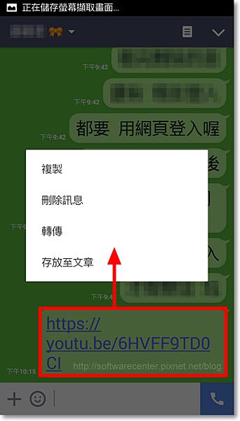 LINE訊息一次分享多人-P01.png