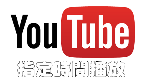 YouTube指定時間播放-Logo.png