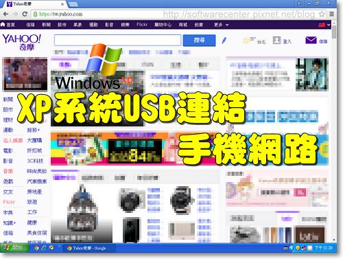 XP系統USB連結手機網路-Logo.PNG
