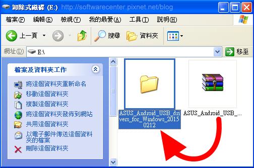 XP系統USB連結手機網路-P02.PNG
