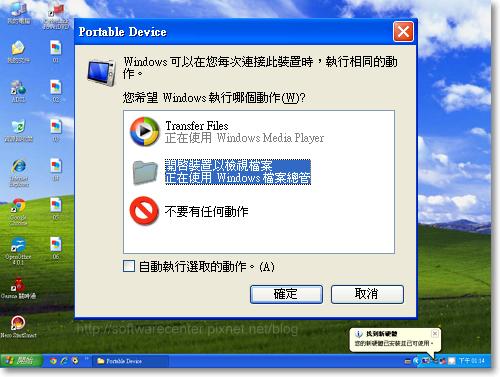 XP系統USB連結手機網路-P05.PNG