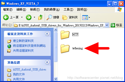 XP系統USB連結手機網路-P04.PNG