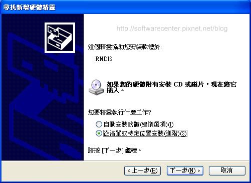 XP系統USB連結手機網路-P07.PNG