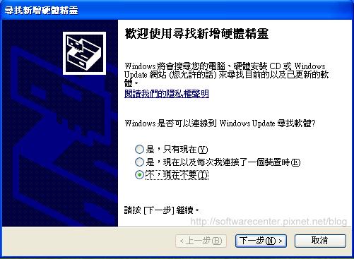 XP系統USB連結手機網路-P06.PNG