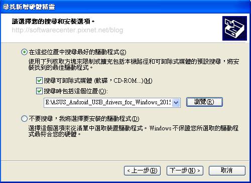 XP系統USB連結手機網路-P08.PNG