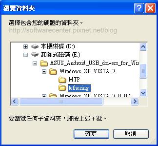 XP系統USB連結手機網路-P09.PNG
