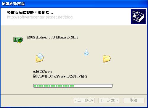 XP系統USB連結手機網路-P11.PNG