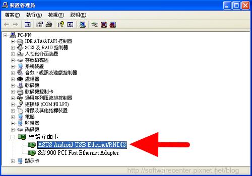 XP系統USB連結手機網路-P13.PNG