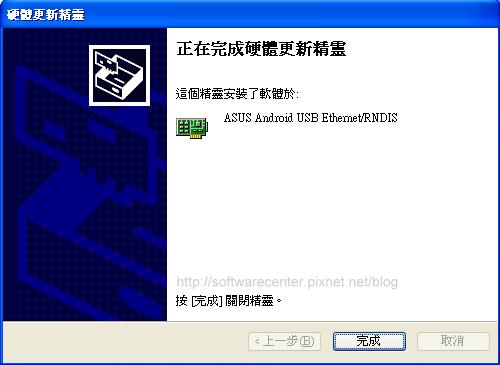 XP系統USB連結手機網路-P12.PNG