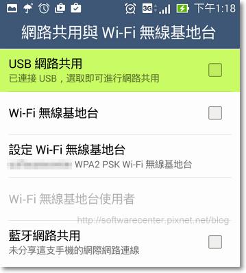 XP系統USB連結手機網路-P14.png