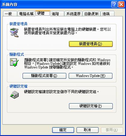 XP系統USB連結手機網路-P18.PNG