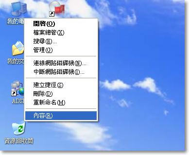 XP系統USB連結手機網路-P17.PNG