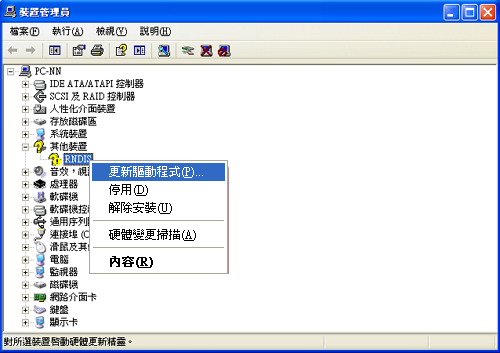 XP系統USB連結手機網路-P19.PNG