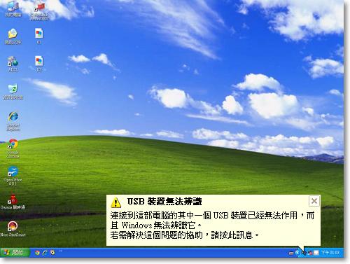 XP系統USB連結手機網路-P20.PNG