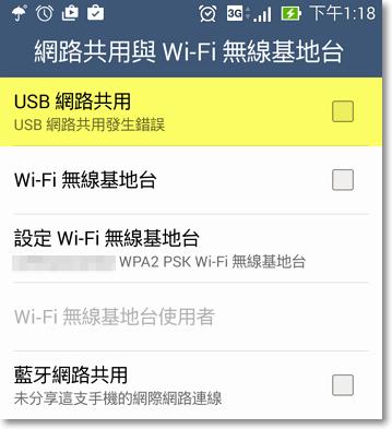 XP系統USB連結手機網路-P21.png